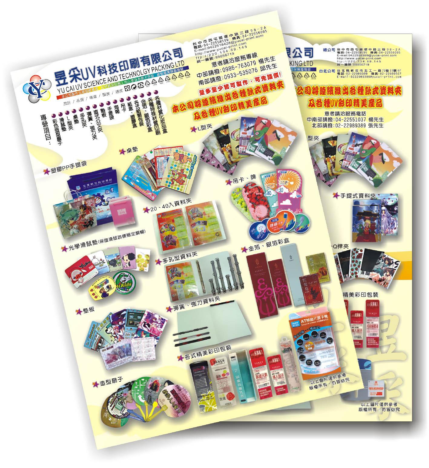 8K&16K摺紙海報