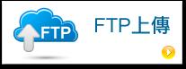 FTP上傳